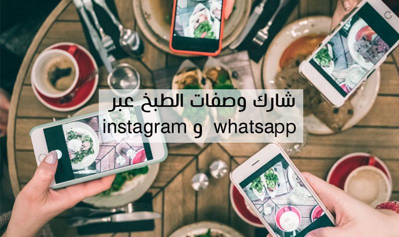 شارك وصفات الطبخ عبر whatsapp و instagram